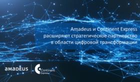 Amadeus и Continent Express расширяют стратегическое партнерство