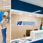 Лечение зрения в международном медицинском центре «Офтальмика»