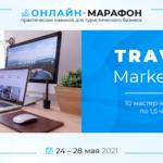 Маркетинг для туристической компании: 10мастер-классов опродвижении для турфирм