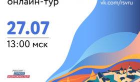 Платформа «Россия — страна возможностей» проведет онлайн-тур по стране в честь Дня молодежи
