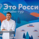 Онлайн-тур «платформы «Россия — страна возможностей» в честь Дня Молодежи посмотрели более 1 млн человек