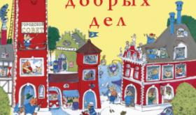 Книги для маленького мальчика: «Город добрых дел» Ричарда Скарри