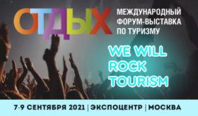 «We Will Rock Tourism» — ОТДЫХ начался