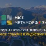 MICE Метаморфозы — деловое событие в индустрии встреч — состоится 15-16 октября в Сочи